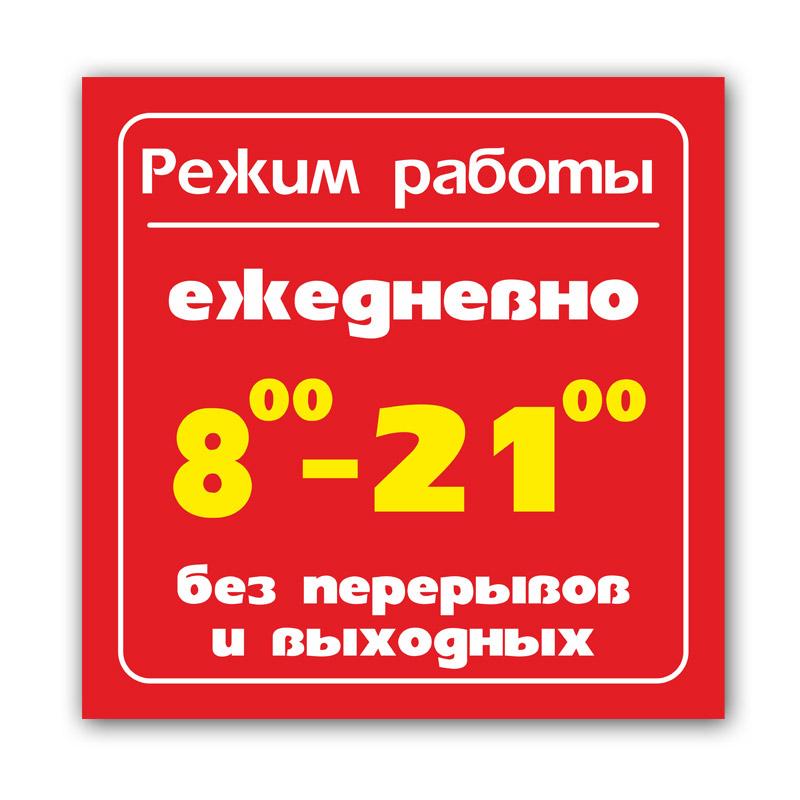 Шаблон Режим Работы Word Скачать - фото 8